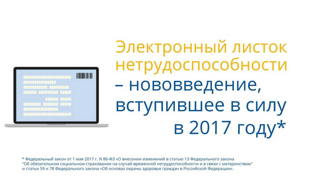 информация о сумме выплаченных пособий ФСС 2017