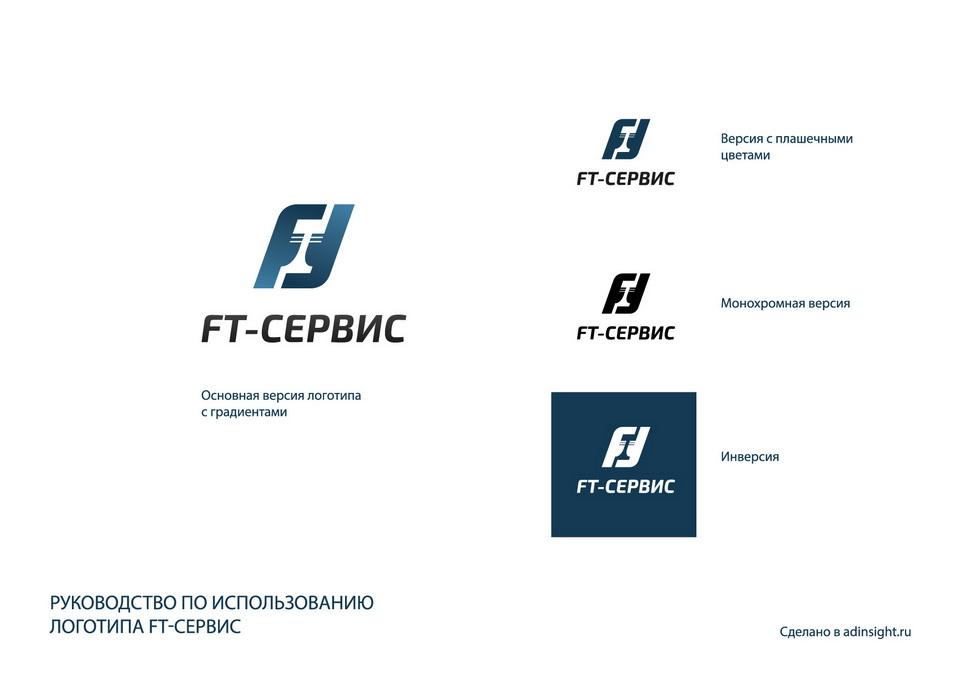 Логотип, фирменный стиль, брендбук, FT-сервис
