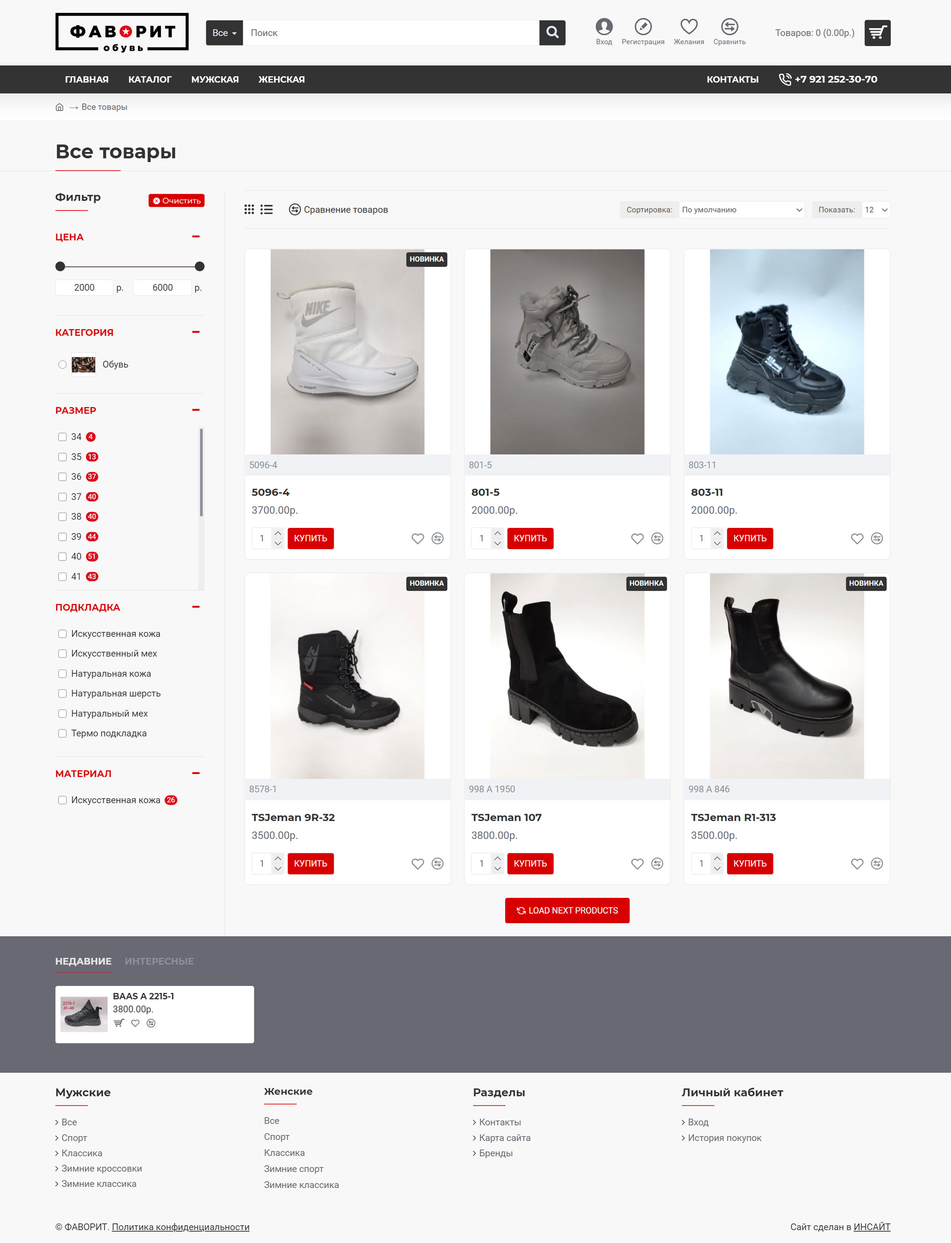 Internet shoe store Favorite