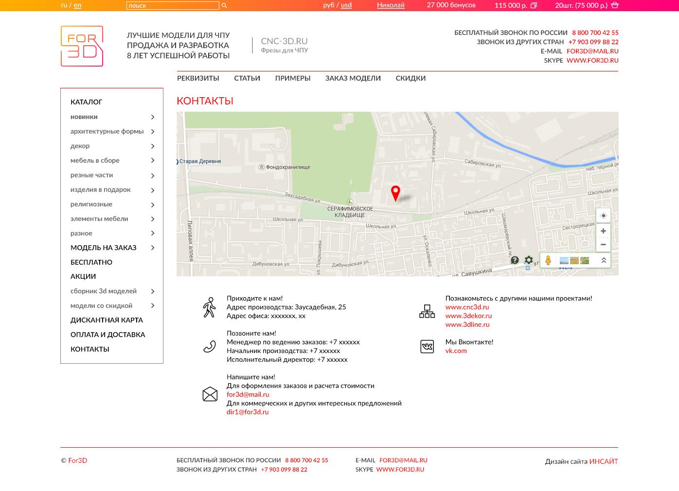 متجر على الانترنت, الموقع, 3د, نموذج, CNC, شعار, FOR3D