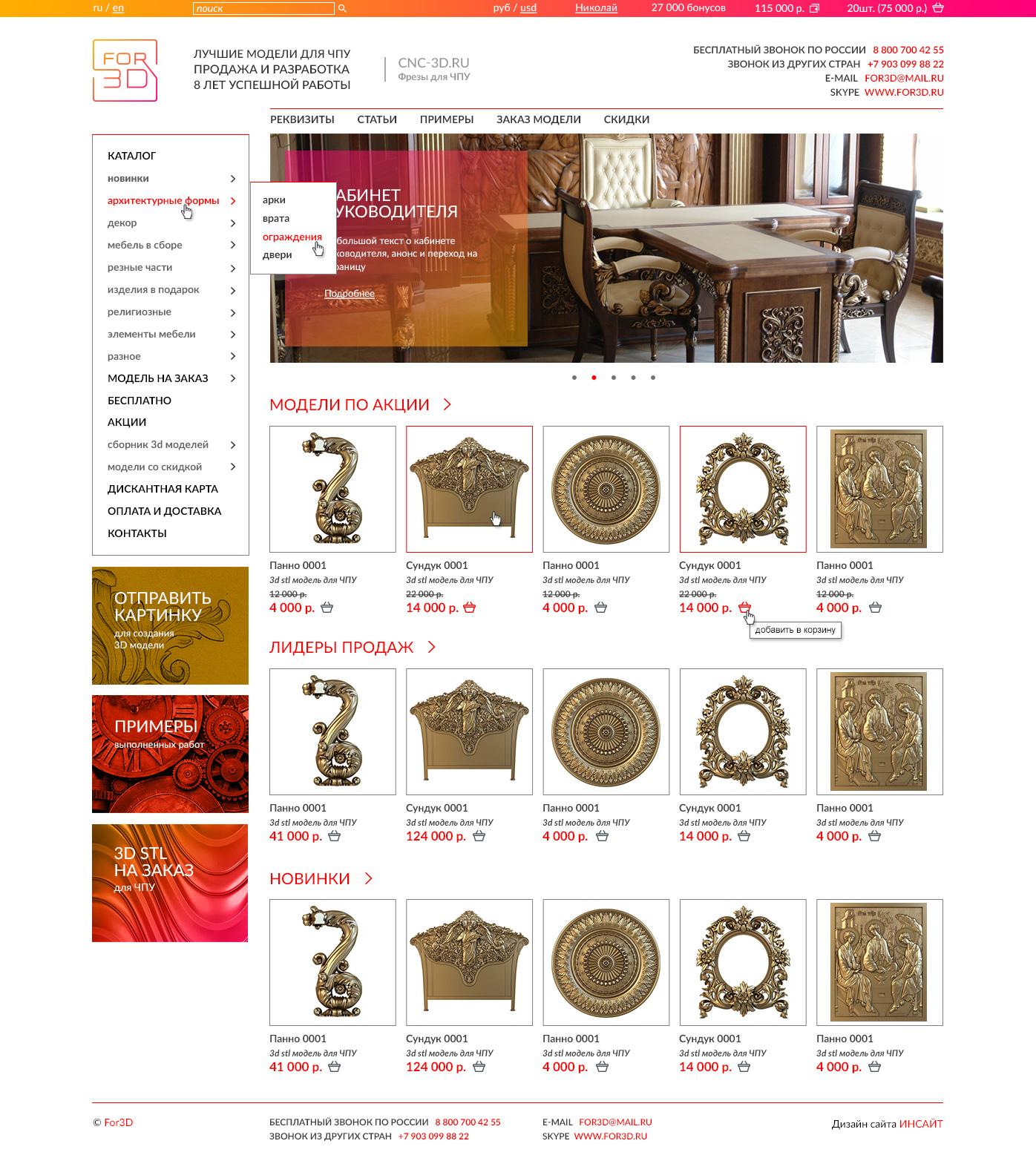 Интернет магазин, сайт, 3D, модели, ЧПУ, логотип, FOR3D