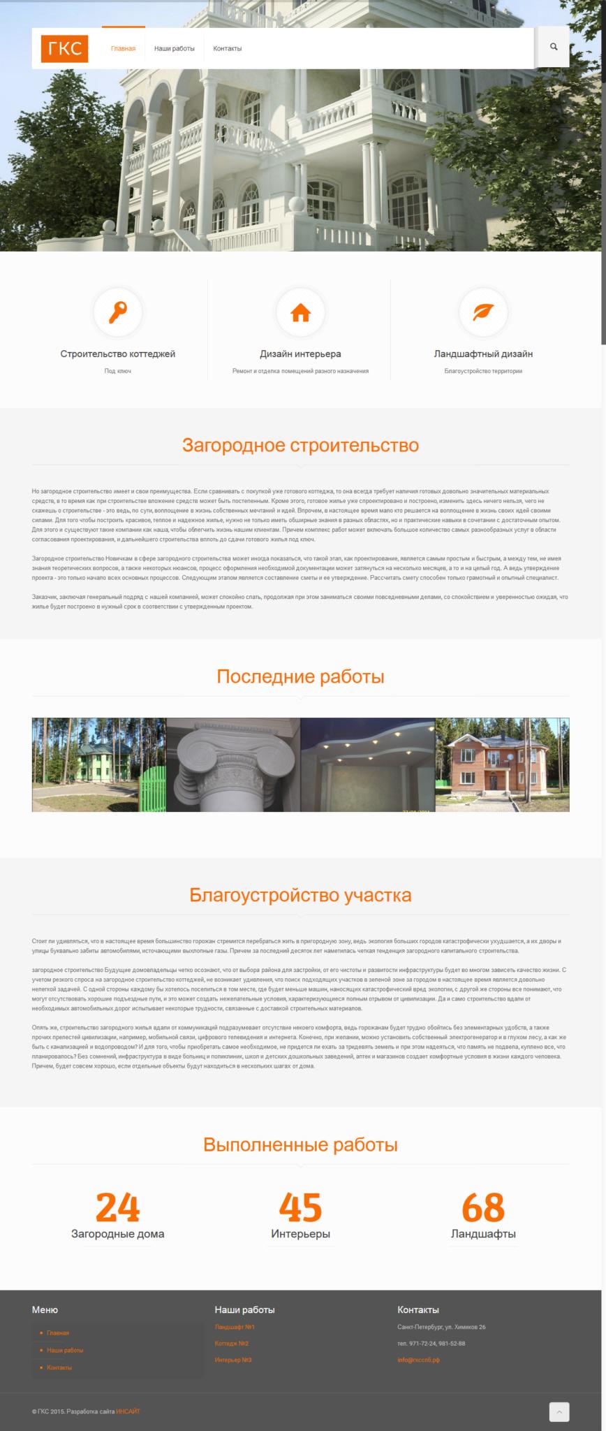 Разработка сайта для строительной компании ГКС