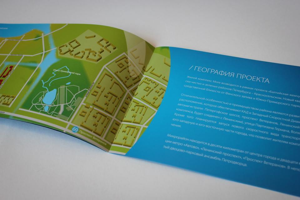 Буклет More Петербургская Недвижимость