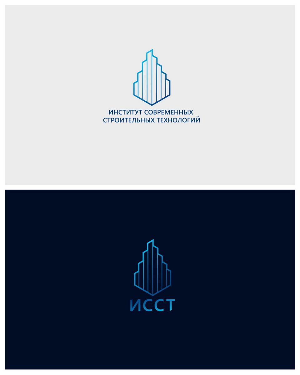 Логотип для Института Современных Строительных Технологий