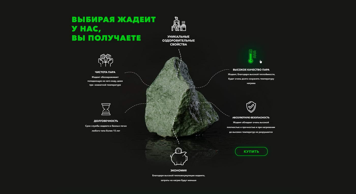 Icon design for Siberian jade Erfe