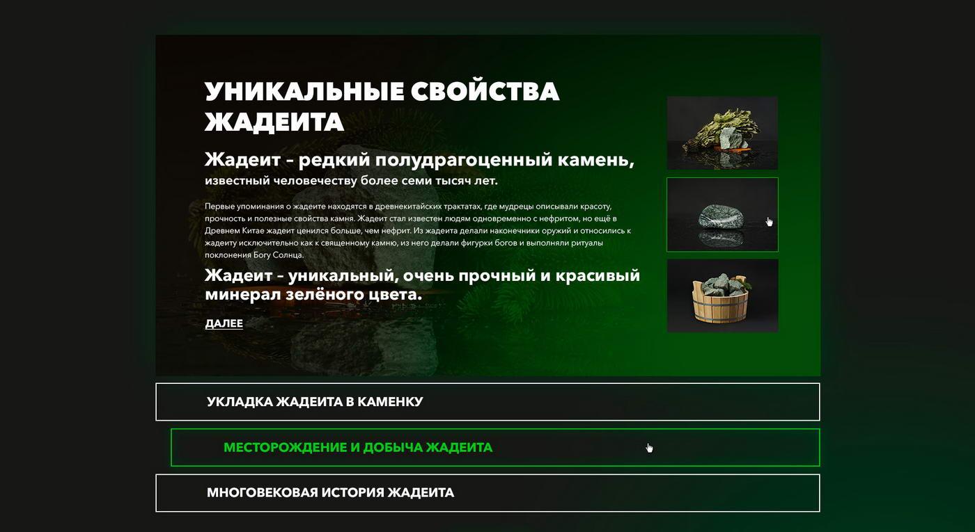 Дизайн лэндинга для Сибирского жадеита Эрфэ