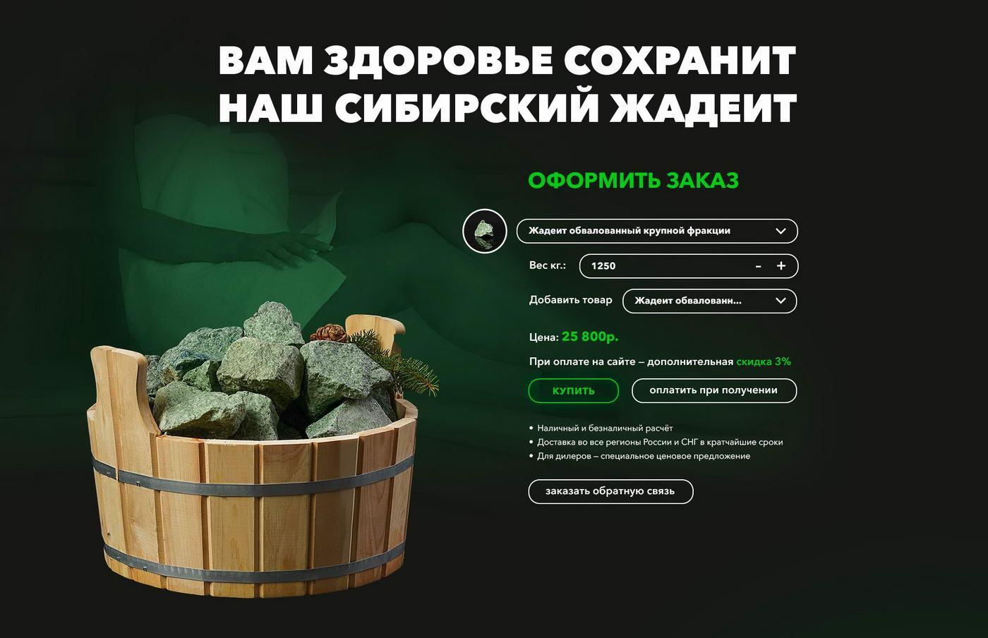 Ciljne za načrtovanje Sibirski Jade Erfe