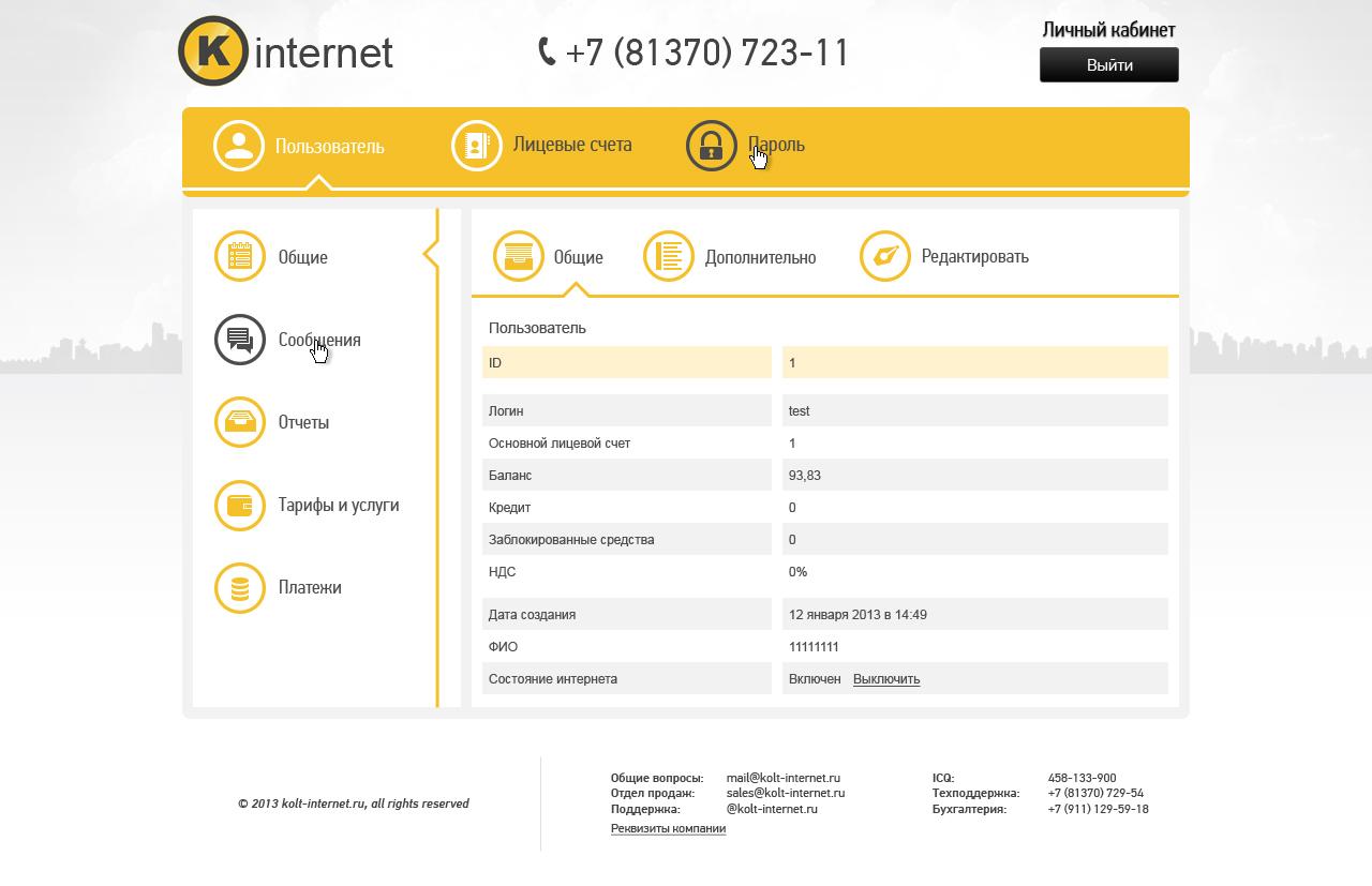 Личный кабинет пользователей Колтушский Интернет