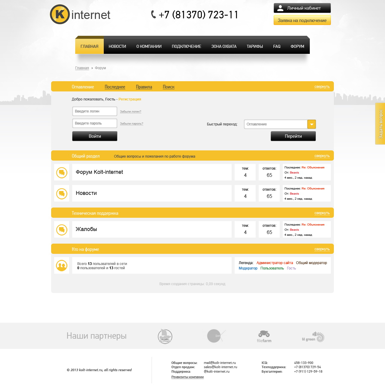 Сайт под ключ провайдер Колтушский интернет