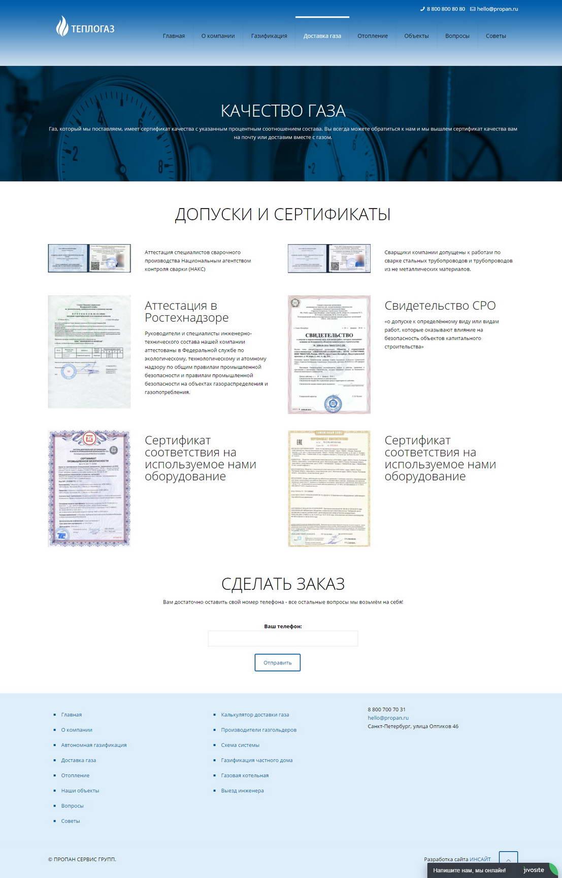 Дизайн, верстка и программирование сайта газовая компания ТЕПЛОГАЗ