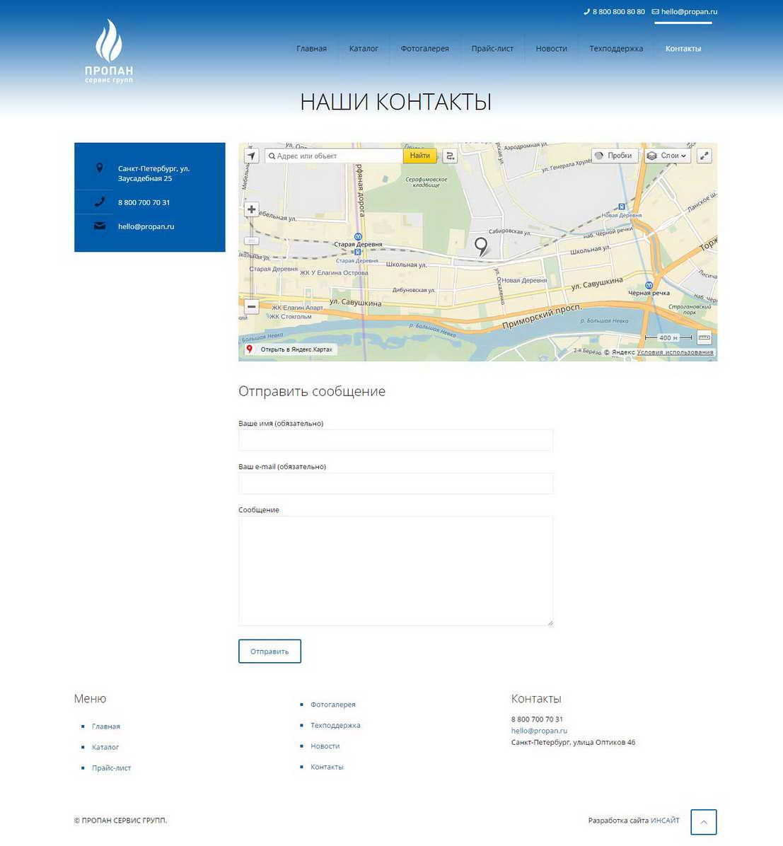 Программирование сайта ПРОПАН СЕРВИС ГРУПП контакты