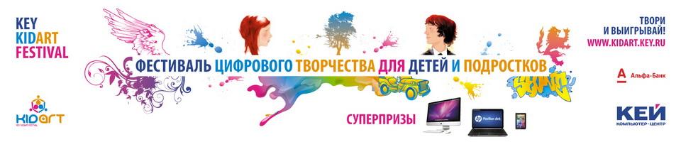 الإعلان حملة KEY KIDART FESTIVAL كاي