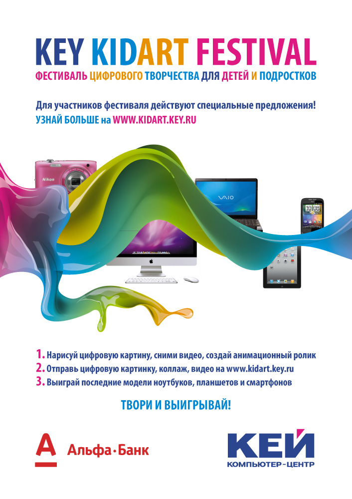 Рекламная кампания KEY KIDART FESTIVAL КЕЙ