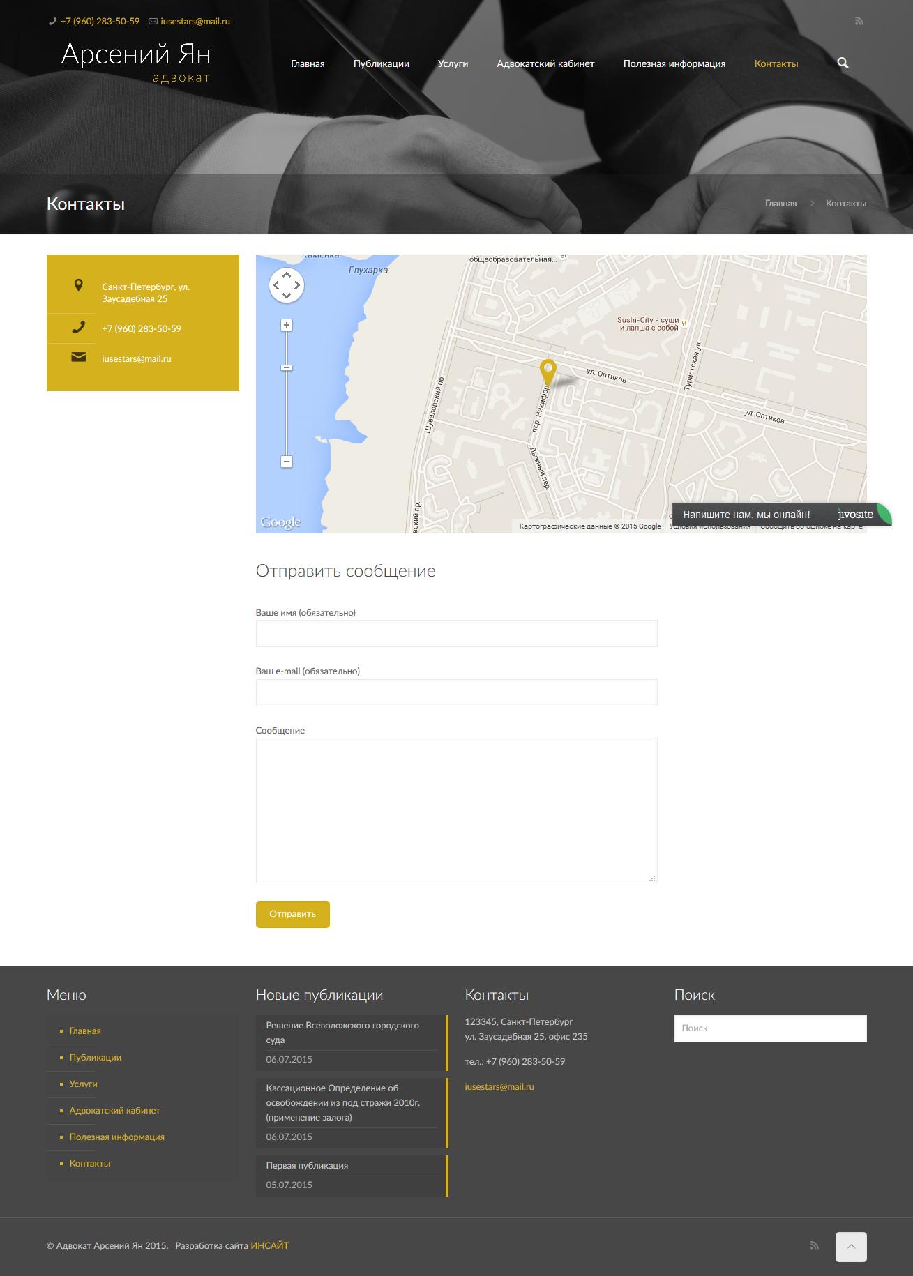 Лэндинг сайт для адвоката