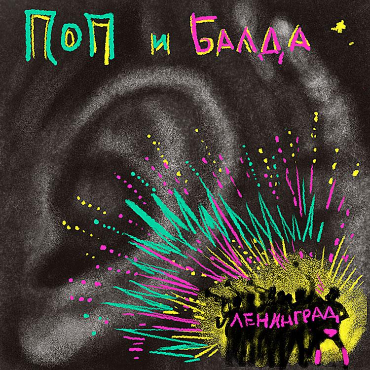Oyulozhka álbum pop y el grupo Balda Leningrado