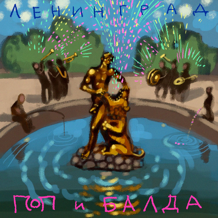 Оюложка альбом Поп и Балда группа Ленинград