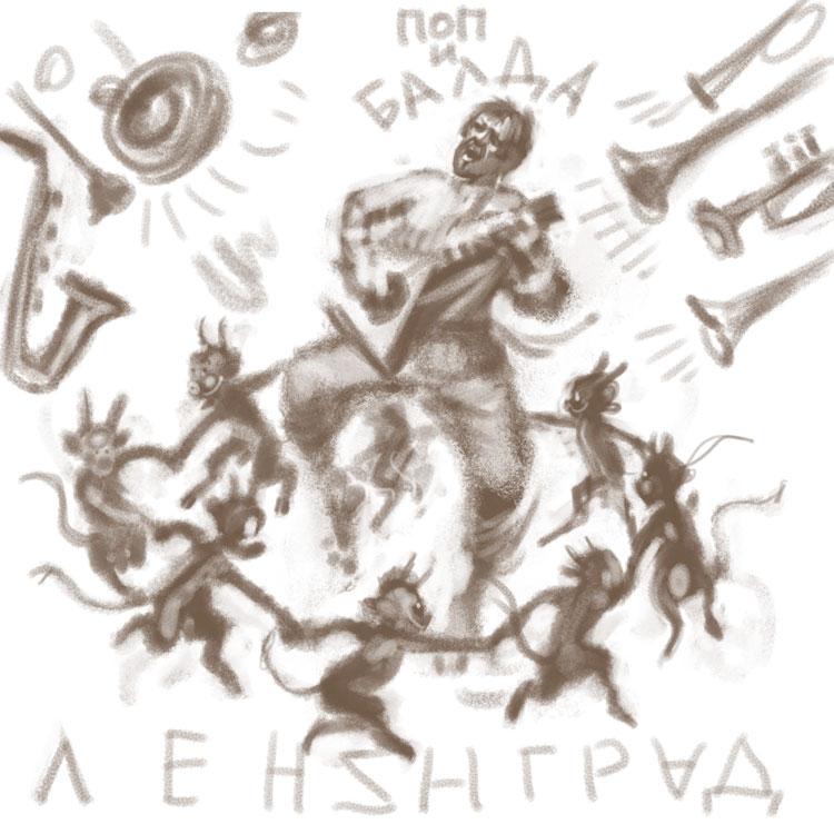 Oyulozhka album Pop og Balda gruppe Leningrad
