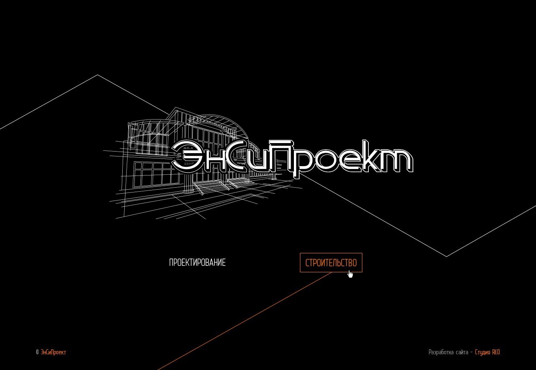 Корпоративный сайт-портфолио, анимированая заставка, gif, архитектурная, строительная, компания, ЭнСиПроект