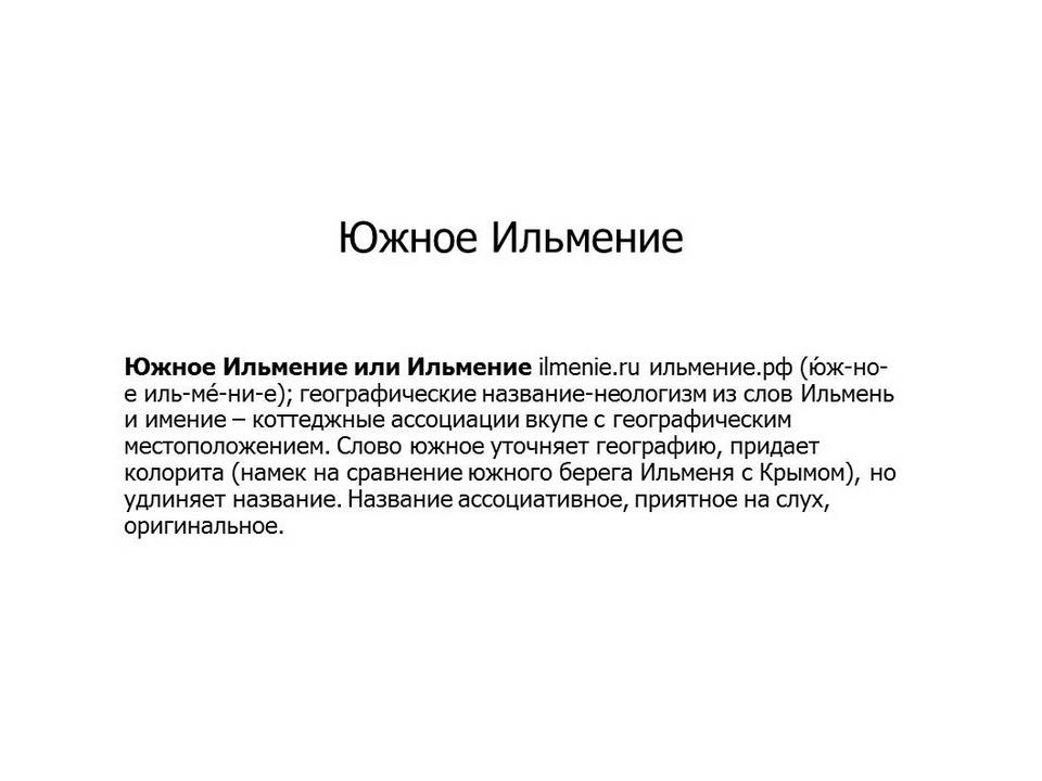 нейминг, Южное Ильмение