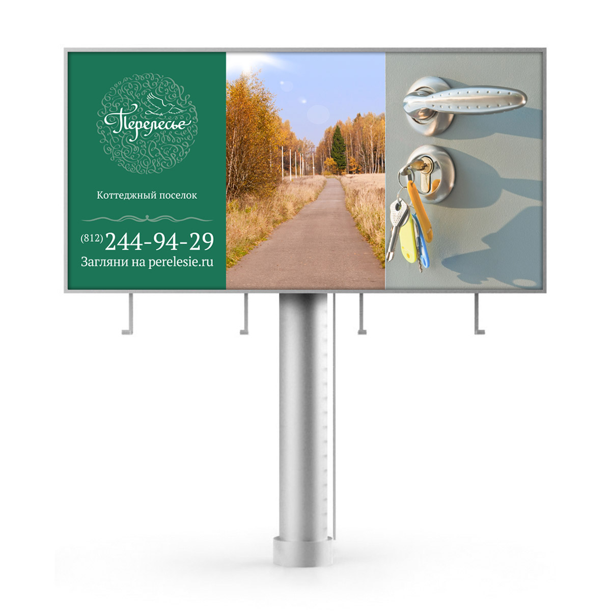 Дизайн билборда для компании Садово-фермерский центр коттеджный поселок Перелесье