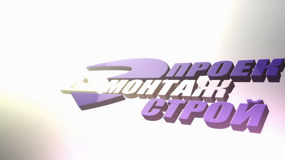Video Intro, ProektMontazhStroy, logo animation