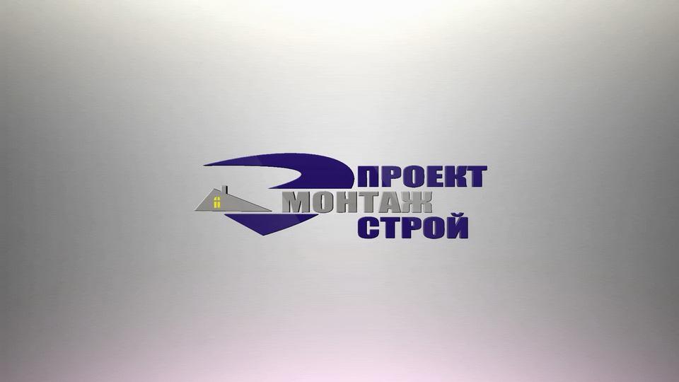 Видеозаставка, ПроектМонтажСтрой, анимация логотипа