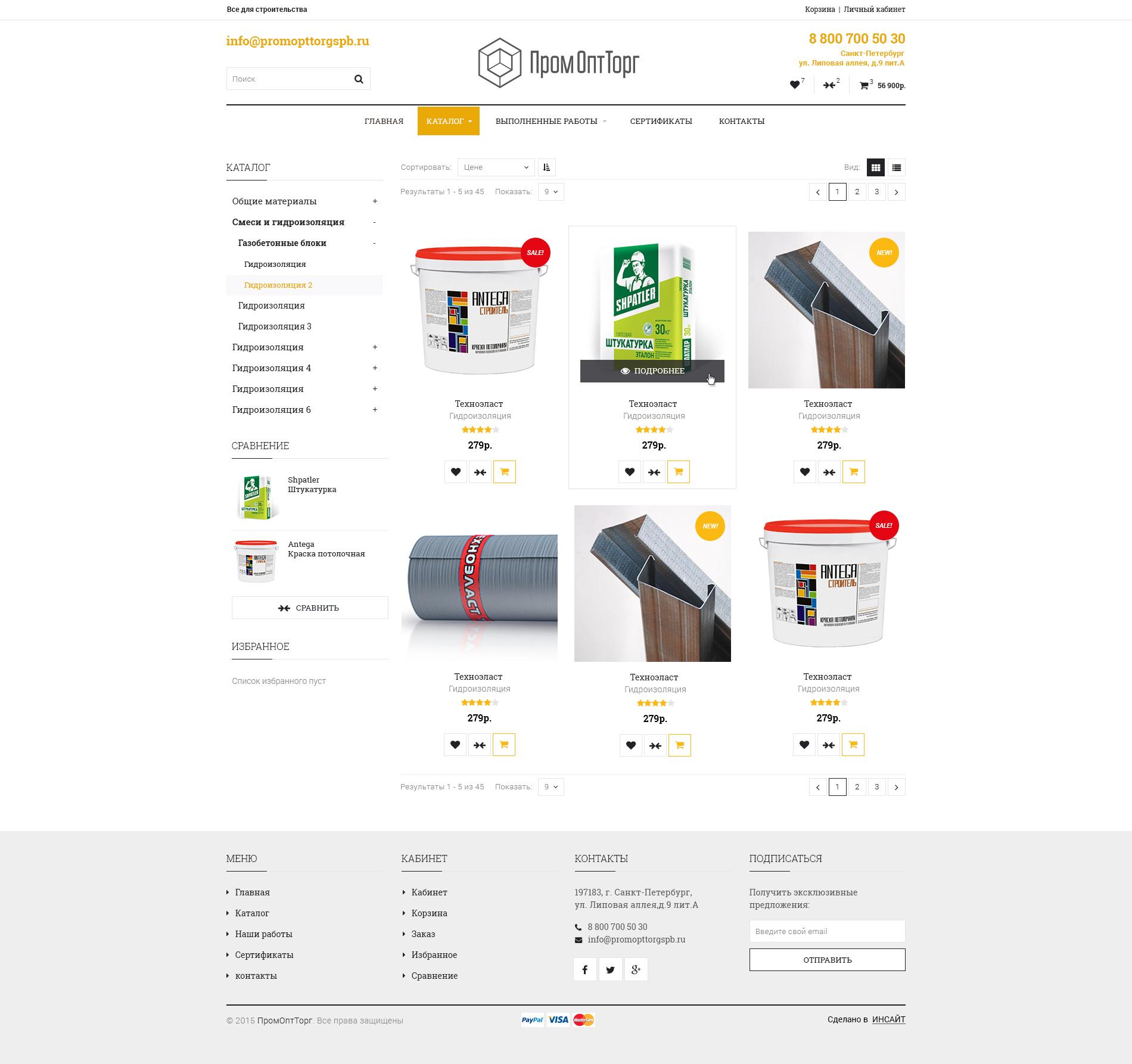Магазин строй материалов на OpenCart
