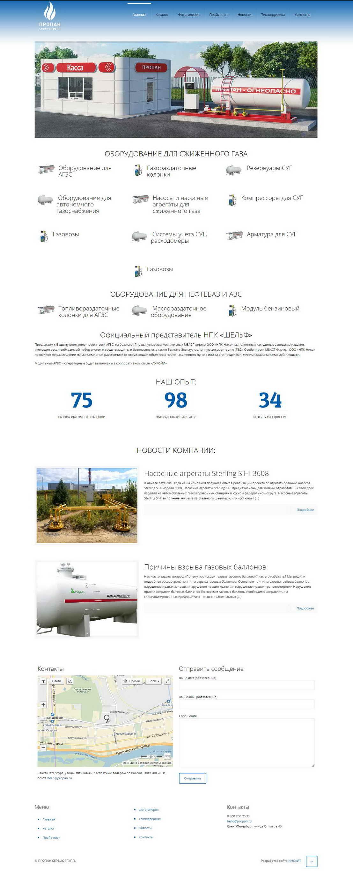 Разработка сайта под ключ ПРОПАН СЕРВИС ГРУПП
