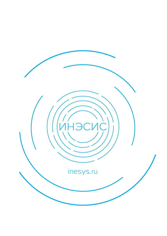Логотип фирменный стиль ИНЭСИС INESYS