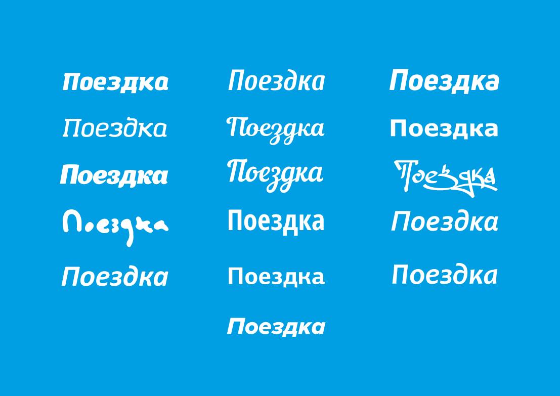 Шрифты для туристических агентств
