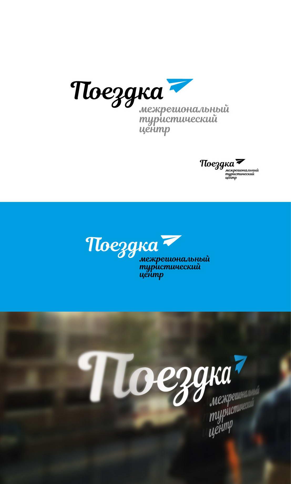 Разработка логотипа Межрегиональный туристический центр Поездка