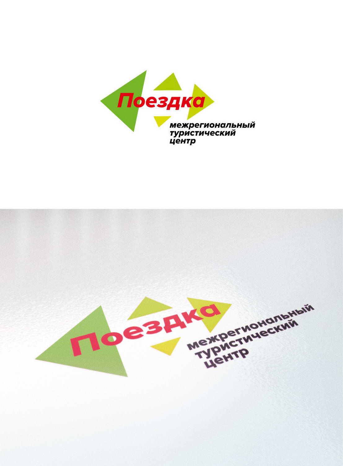 логотип Межрегиональный туристический центр Поездка