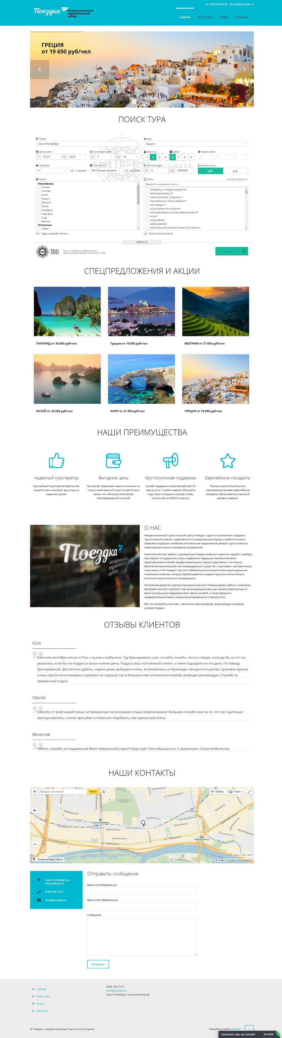 Website development Inter-regional tourist destination trip