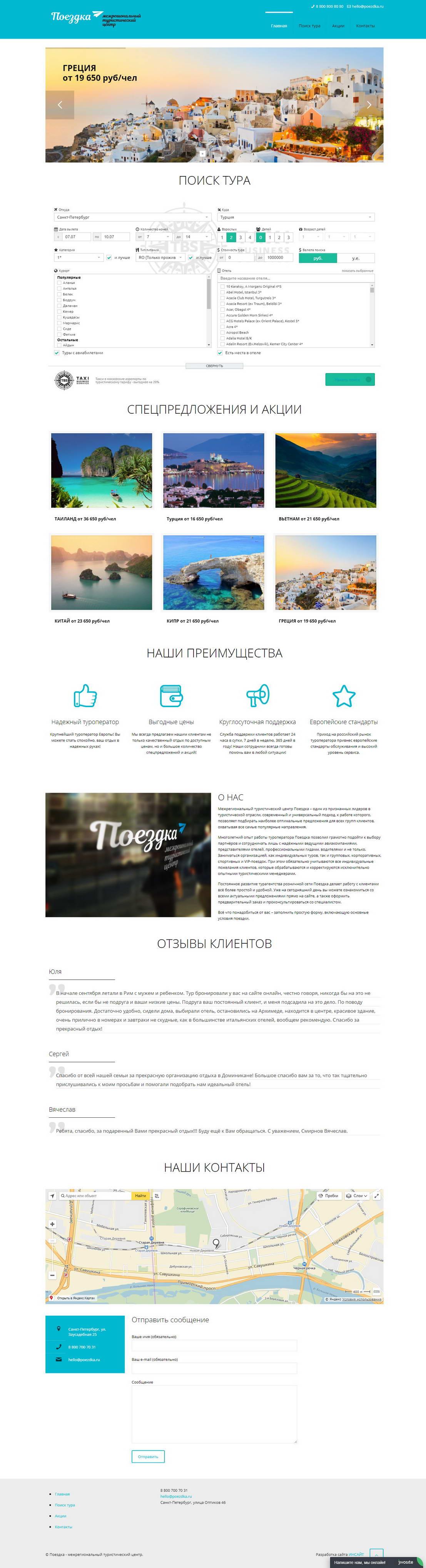Разработка сайта Межрегиональный туристический центр Поездка