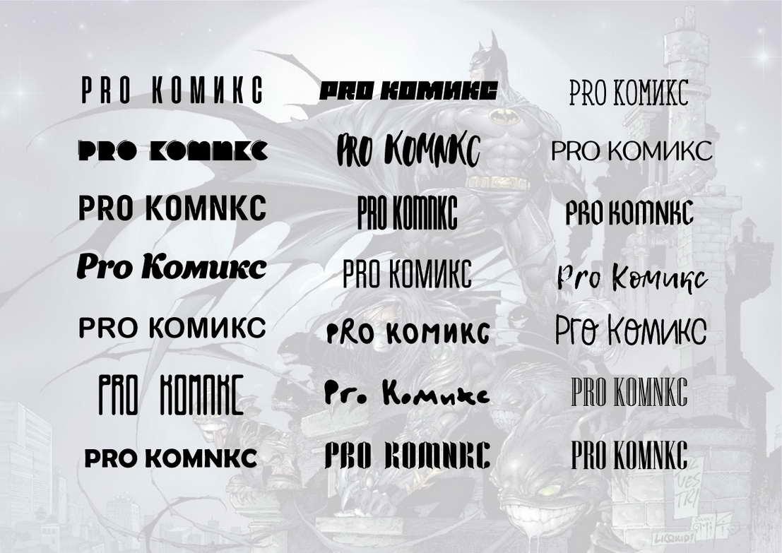 Подбор шрифтов для магазина комиксов Pro Комикс