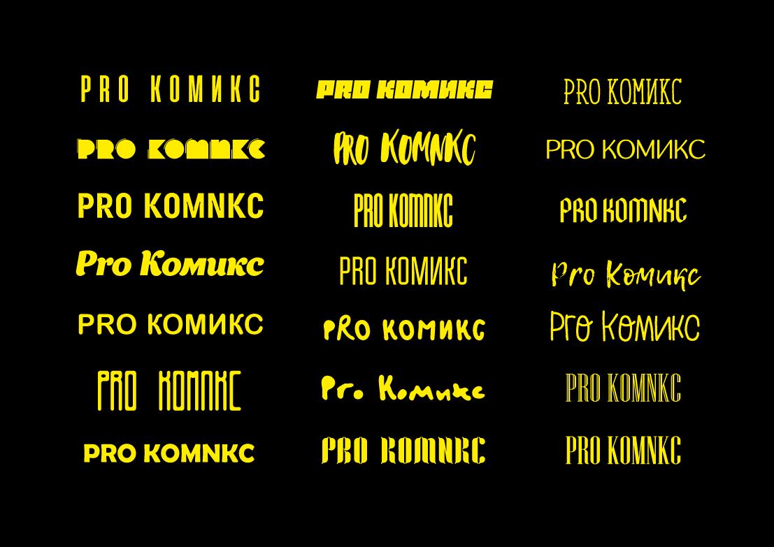 Шрифты для комиксов