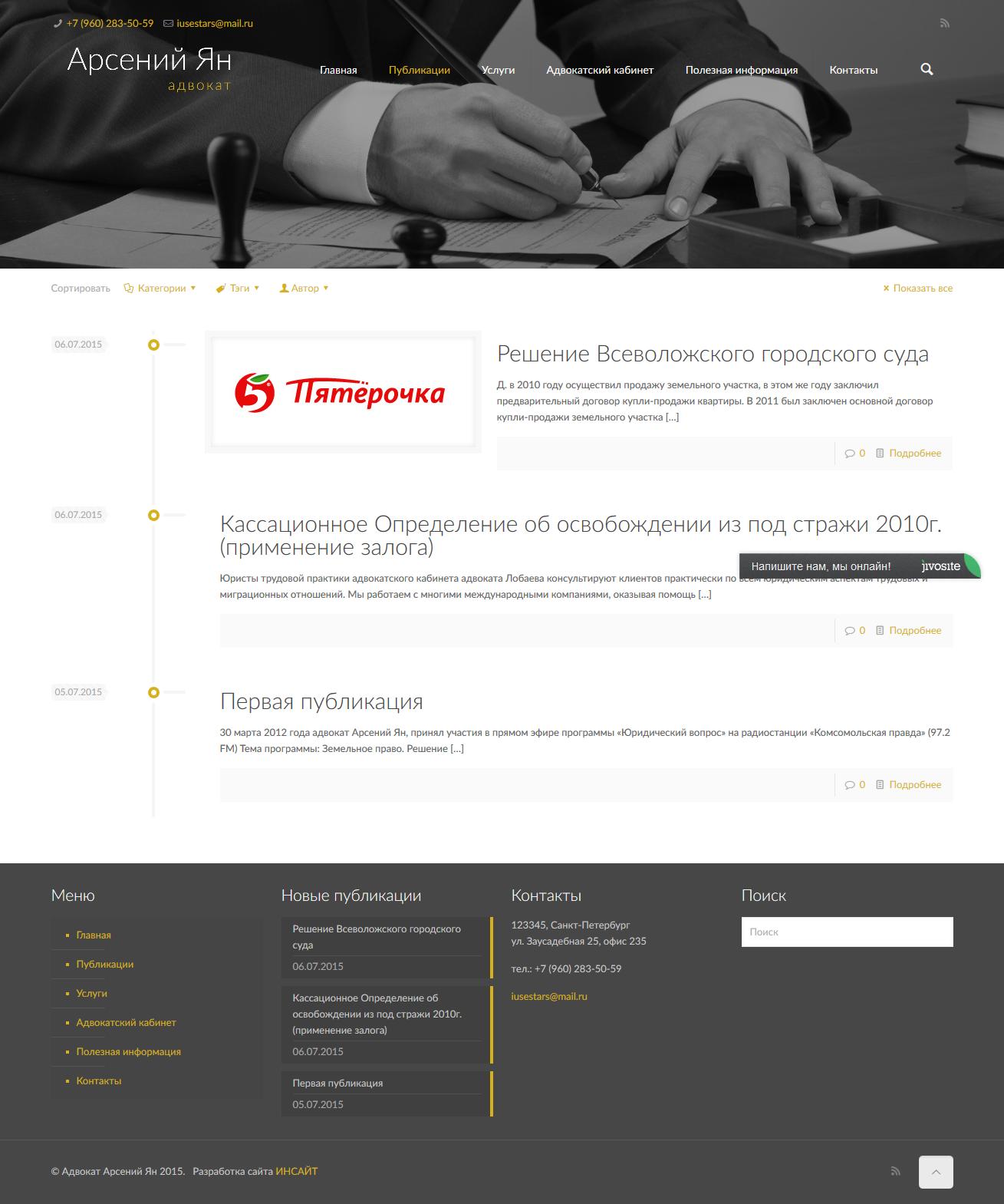 site-ul Lэndynh pentru avocat