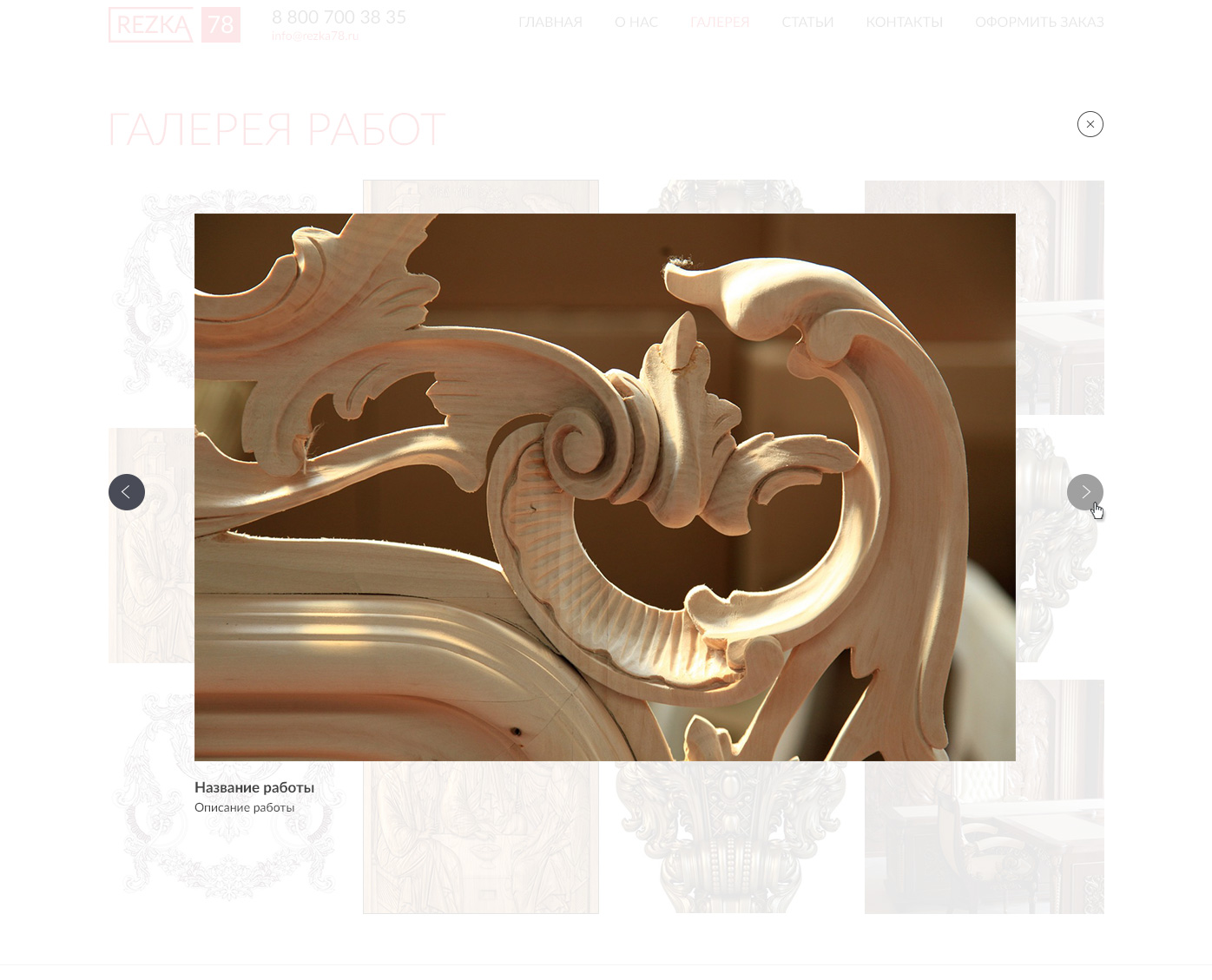 design, adaptivní, webové stránky, výstřižek, 3modely D, dříví, REZKA78.RU