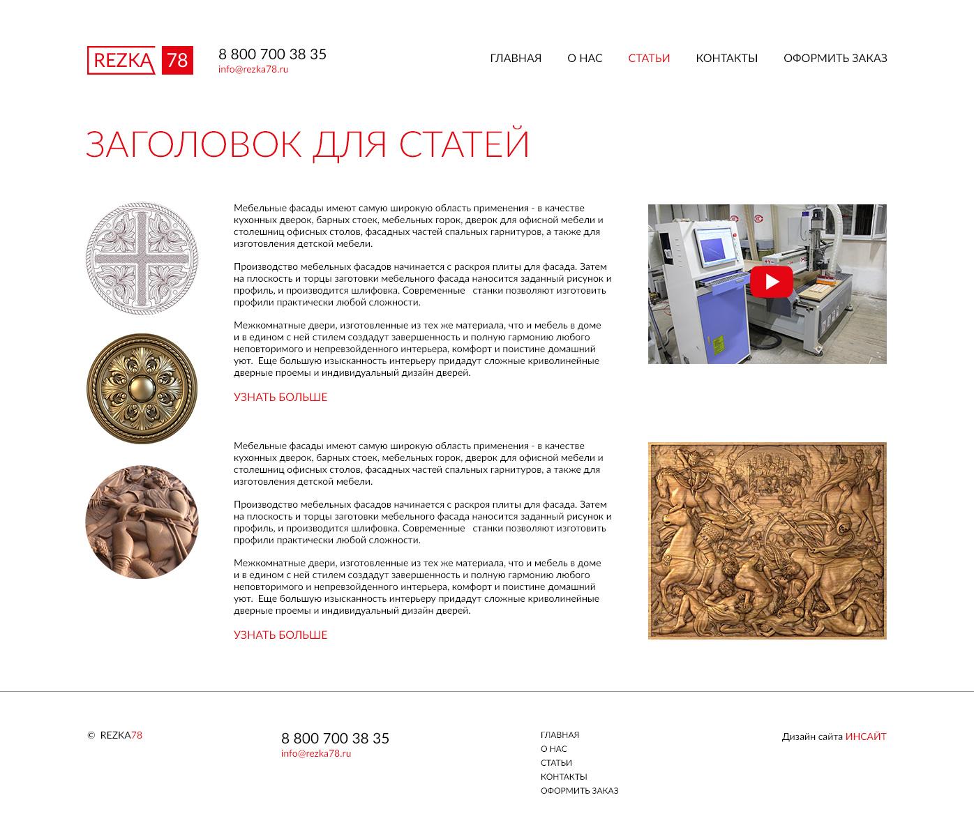 дизайн, адаптивного, сайта, резка, 3D моделей, из дерева, REZKA78.RU