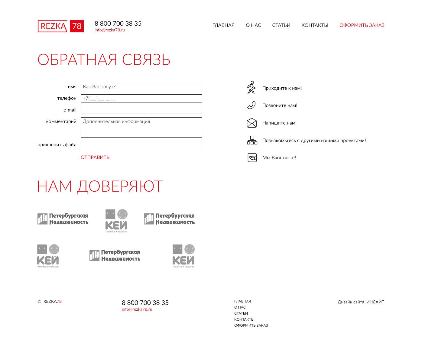 dizajn, prilagodljiv, web stranica, rezanje, 3D modeli, drvo, REZKA78.RU