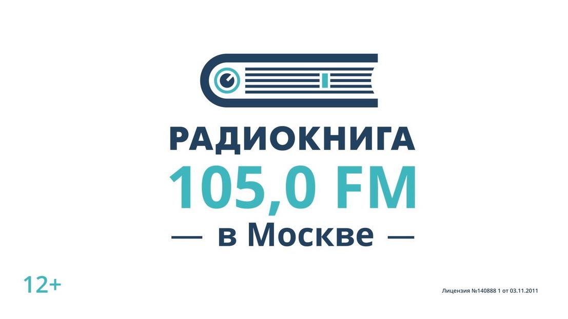 Рекламный ролик для Радио Книга