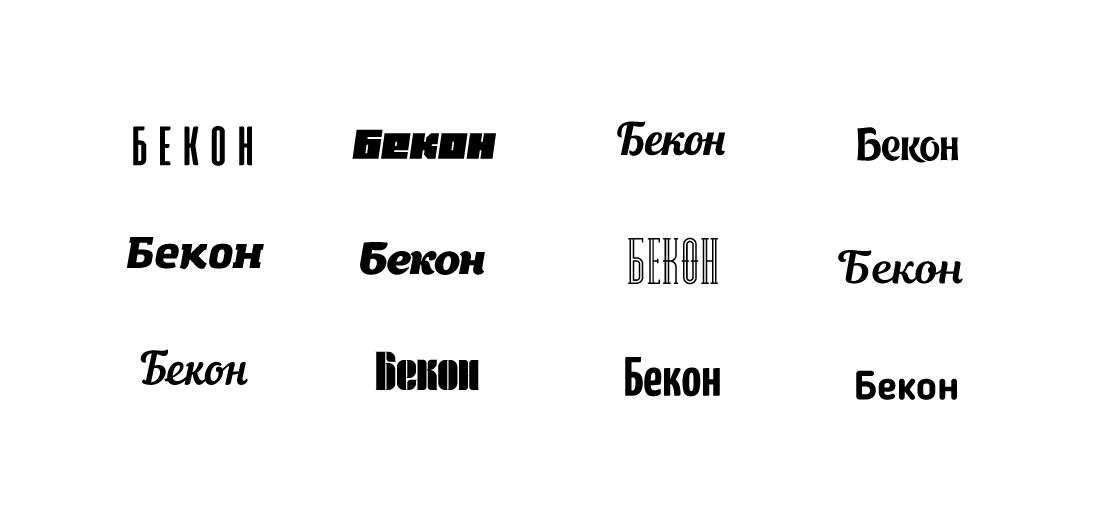 Подбор шрифтов для продуктов бекон
