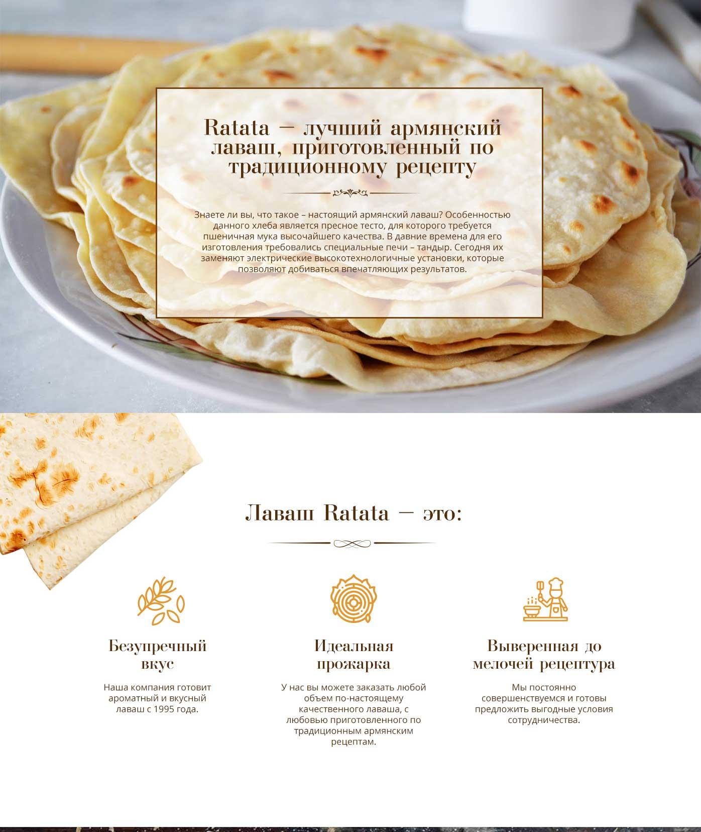 עיצוב נחיתת פיתות Ratata