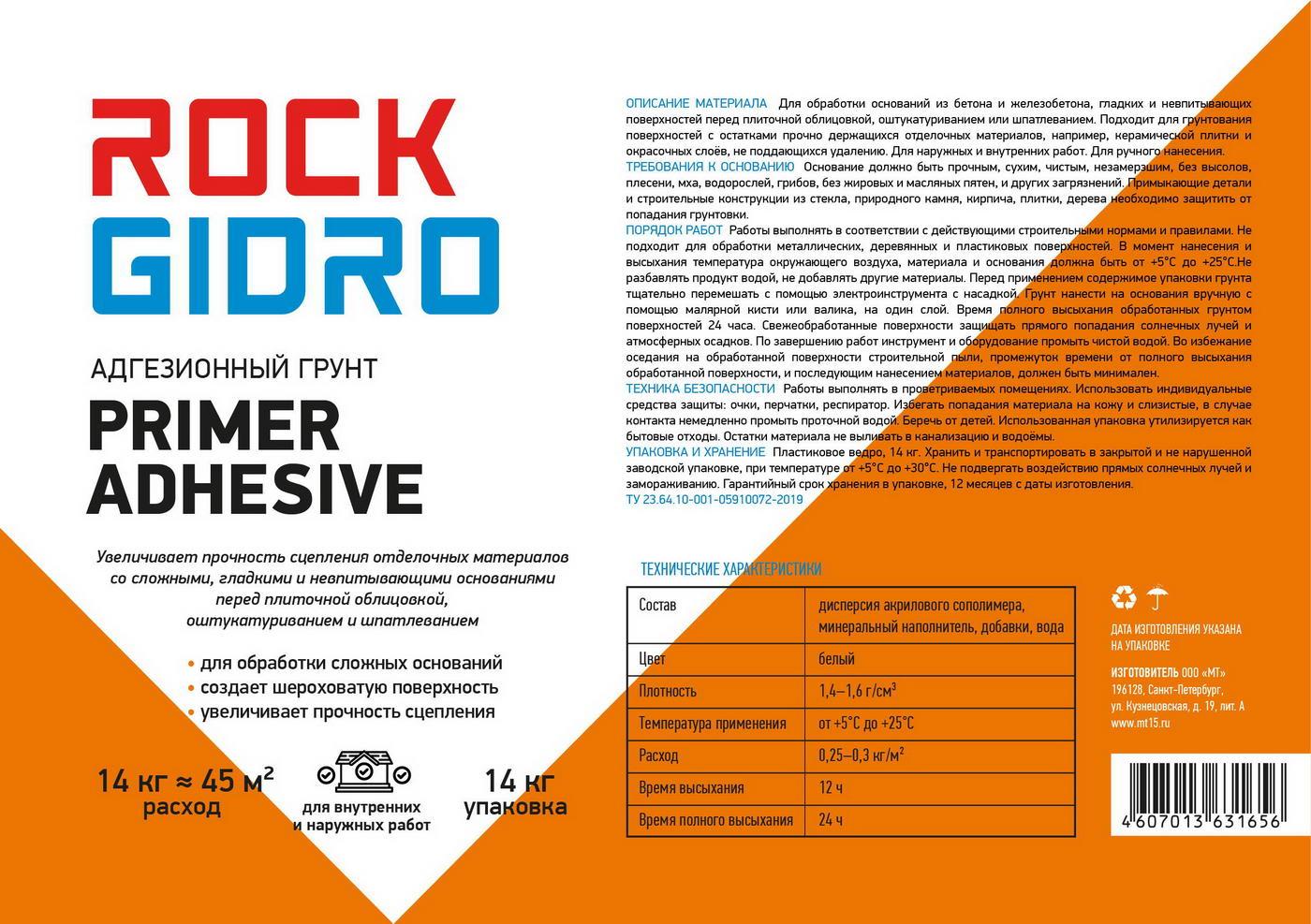 RockGidro 용기 라벨 디자인 프라이머
