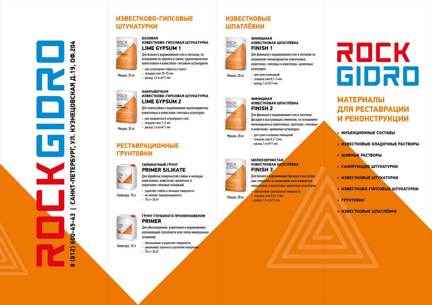 Дизајн евробуклета РоцкГидро