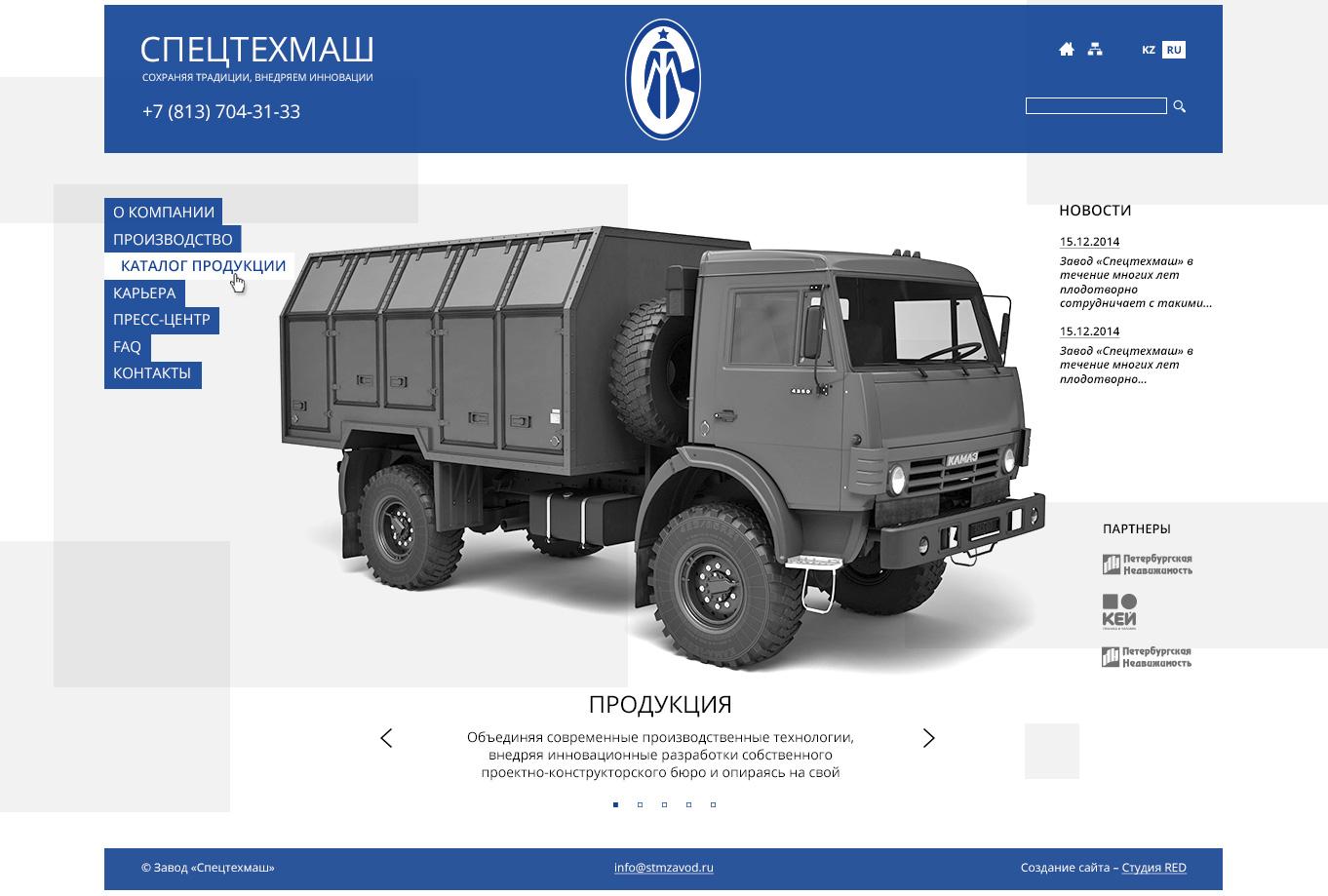 Дизайн сайта, завод, СпецТехМаш