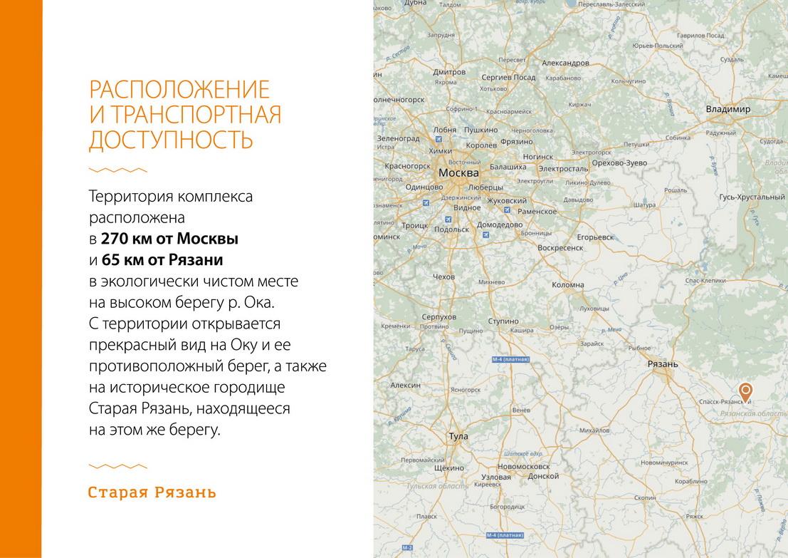 Презентация Гостинично-рекреационный комплекс Старая Рязань