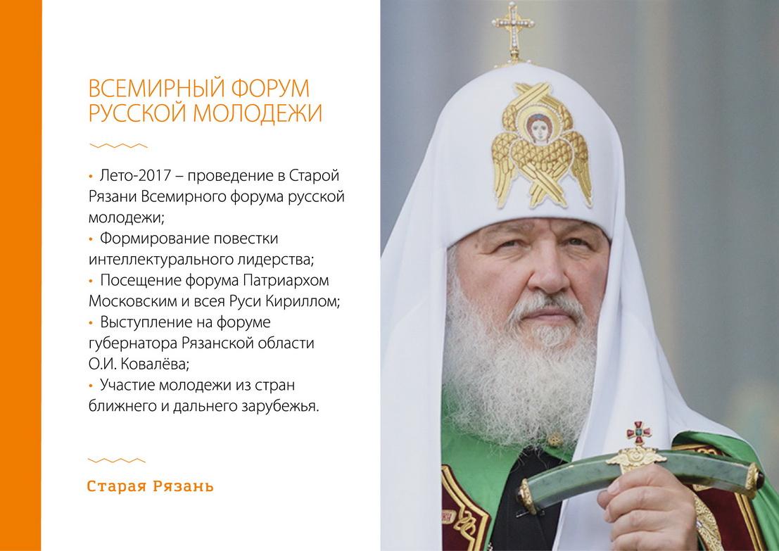 होटल और मनोरंजन परिसर Staraya रियाज़ान की प्रस्तुति