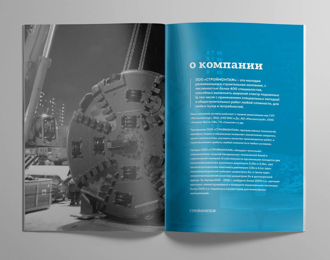 חברת בניית עיצוב חוברת Stroymontazh