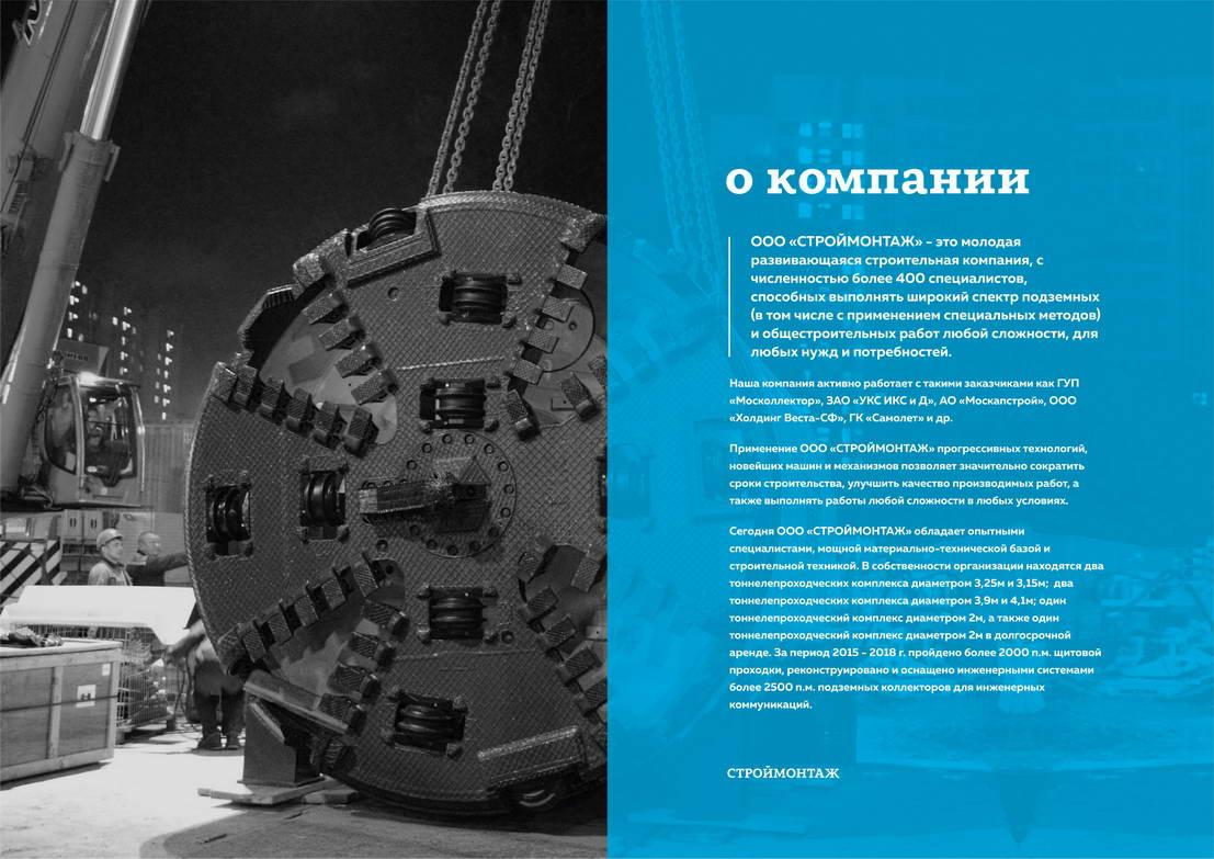 Дизайн брошюры строительной компании СТРОЙМОНТАЖ